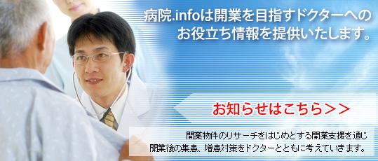 病院.infoは、開業を目指すドクターへのお役立ち情報を提供いたします。